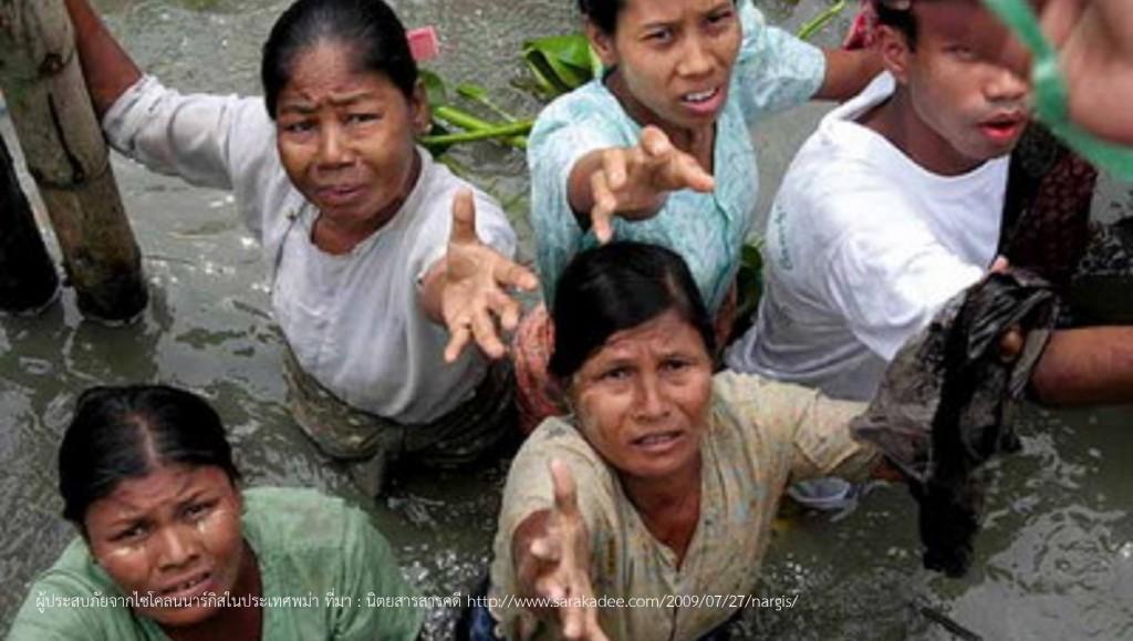 ผู้ประสบภัยจากไซโคลนนาร์กิสในประเทศพม่า ที่มา : นิตยสารสารคดี http://www.sarakadee.com/2009/07/27/nargis/