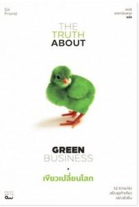 เขียวเปลี่ยนโลก