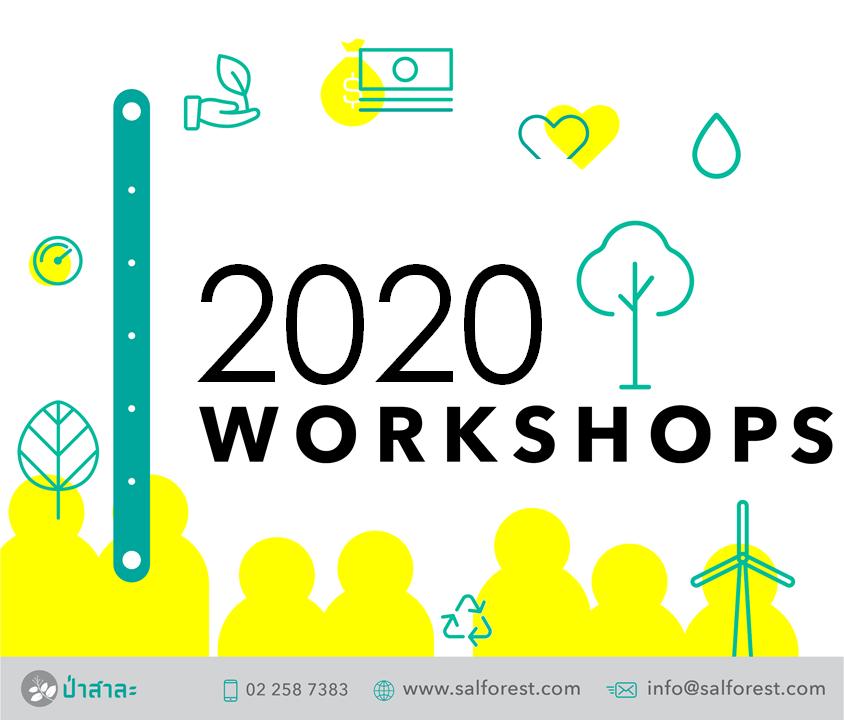 2020_workshops