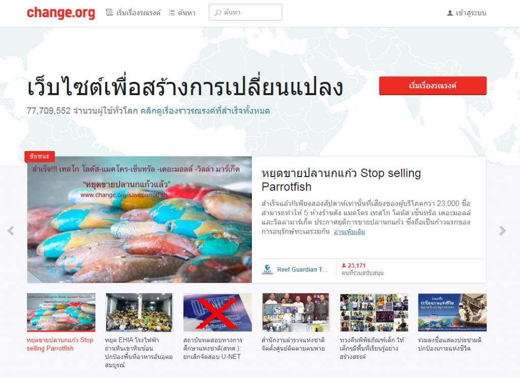 change-thailand
