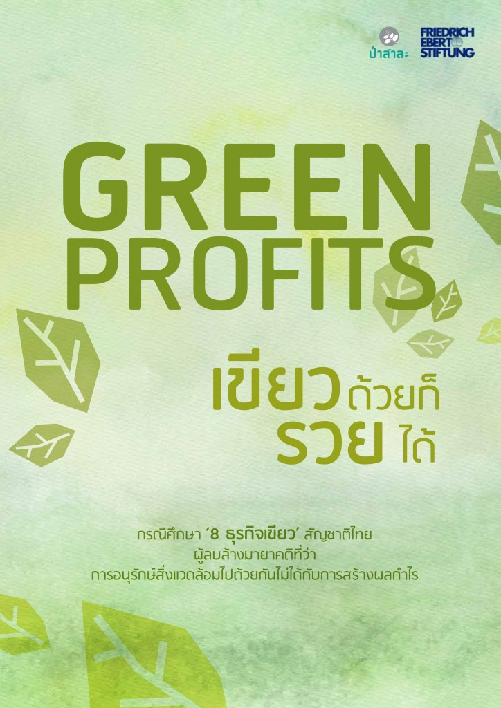Green Profit - HQ