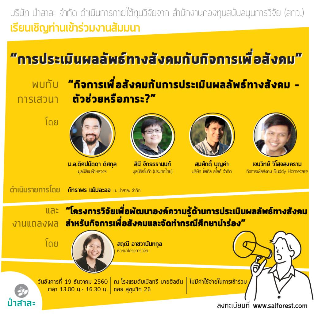 19Dec_poster
