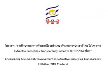 EITI report