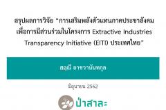 EITI summary