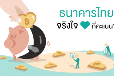 Fair Finance Thailand 2018