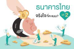 ธนาคารไทย จริงใจกี่คะแนน ปีที่ 2